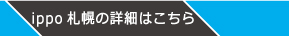 ippo札幌の詳細はこちら