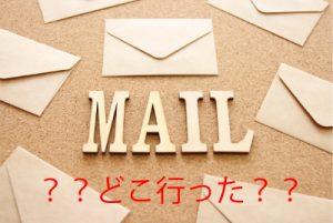 メールが迷子に?
