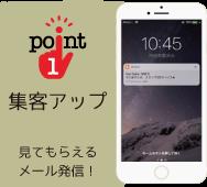 スタンプカードアプリ モスタ