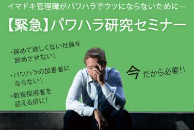 3/27(水)【緊急】パワハラ研究セミナー