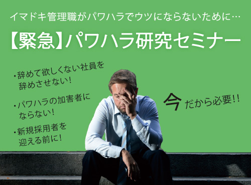 【企業向】パワハラ研究セミナー