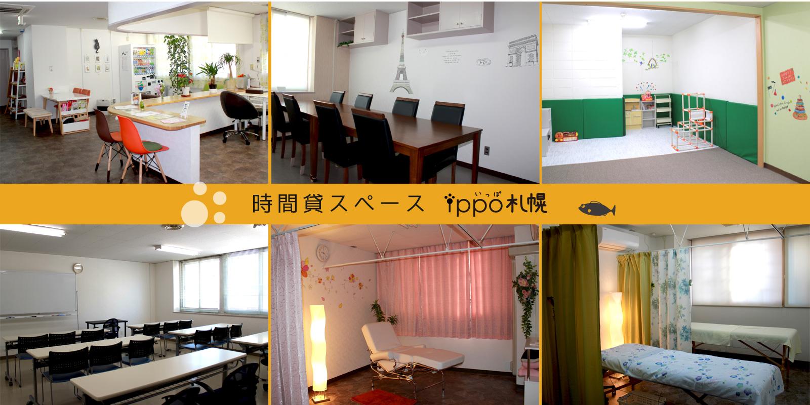札幌での創業・事業展開を応援