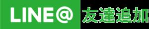 就活情報 LINE@登録