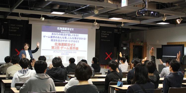 北海道就活ゼミ『ゲーム業界のウラ話』開催しました!