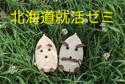 7/23就活ゼミ『先輩ぶっちゃけトーク 新聞業界』