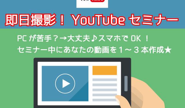 【企業向】即日撮影!YouTubeセミナー開催