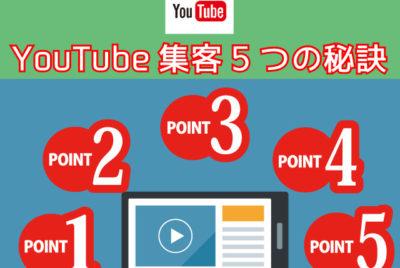 【企業向】YouTube集客5つの秘訣セミナー