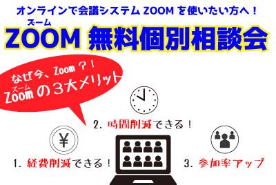 【企業向】ZOOM無料個別相談会
