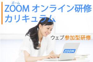ZOOMオンライン研修カリキュラム