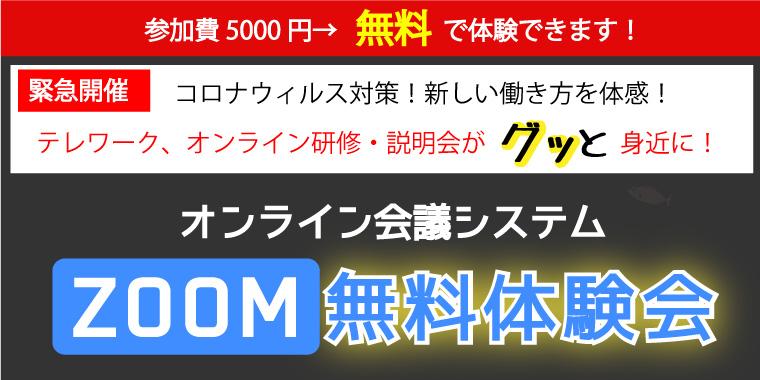 ZOOM無料体験会