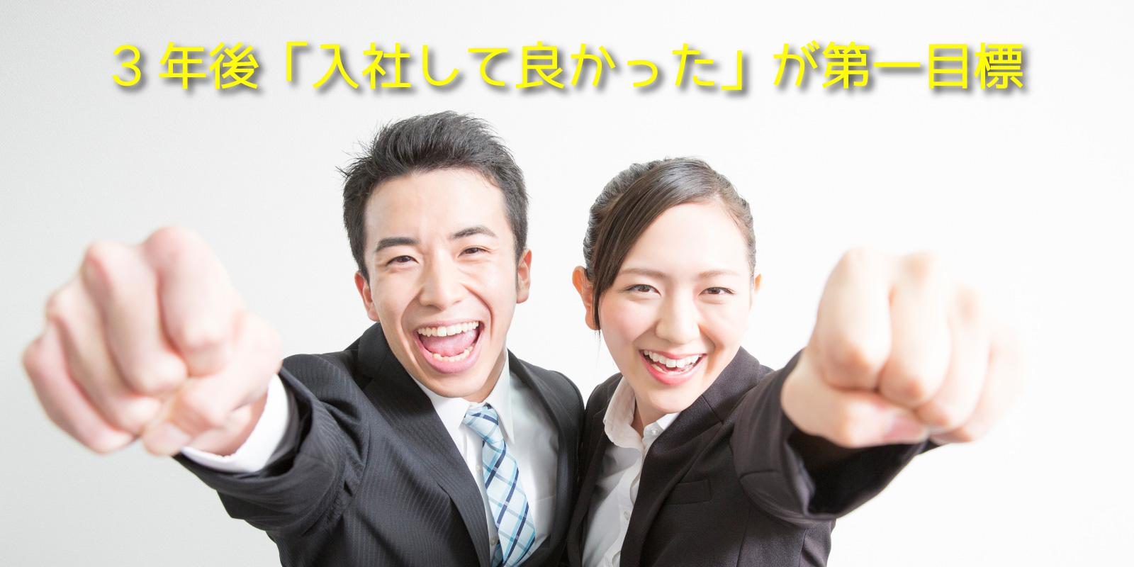 【採用応援】入社はゴールではなくスタート!