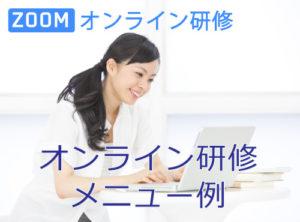 オンライン研修メニュー例