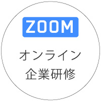 zoomオンライン社員研修