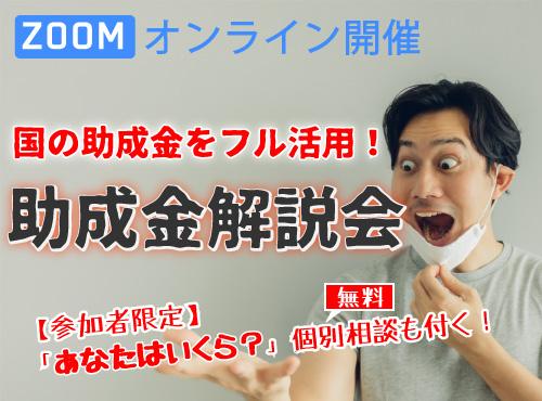 【無料・オンライン開催】助成金解説会