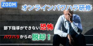 オンラインパワハラ研修