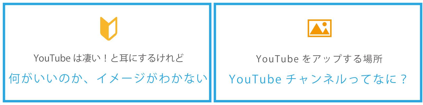 YouTubeの悩み1