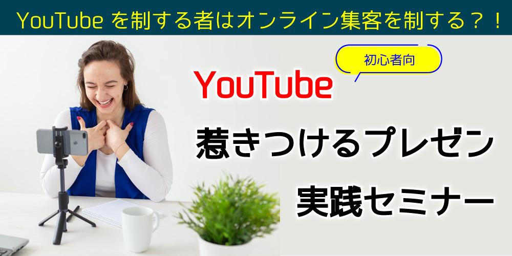 YouTube惹きつけるプレゼン実践セミナー