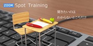 2106zoomスポットトレーニング