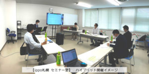 ippo札幌ハイブリッド開催イメージ